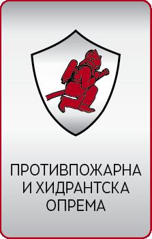 protivpozarna_hidrantska_oprema